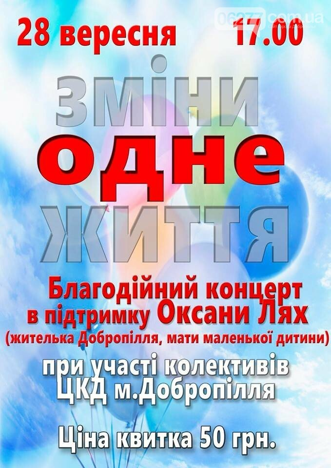 В Доброполье состоится благотворительный концерт, фото-1