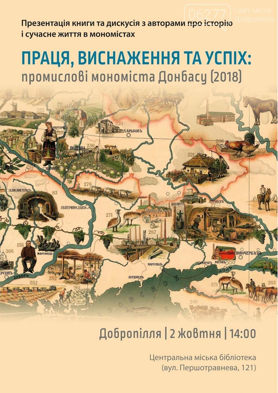 У Добропіллі відбудеться презентація книги про мономіста Донбасу, фото-1