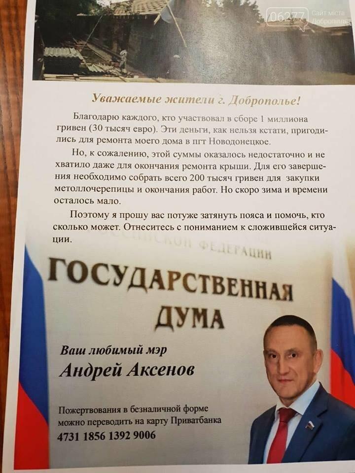 В мэрии объяснили появление фейковых обращение якобы от Добропольского городского головы Андрея Аксенова, фото-1