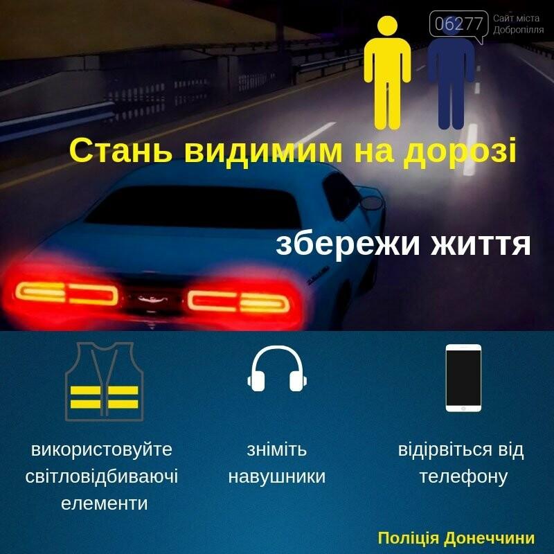 """""""Стань видимым"""": на автодорогах в Донецкой области с начала года оборвались жизни 87 человек, фото-1"""