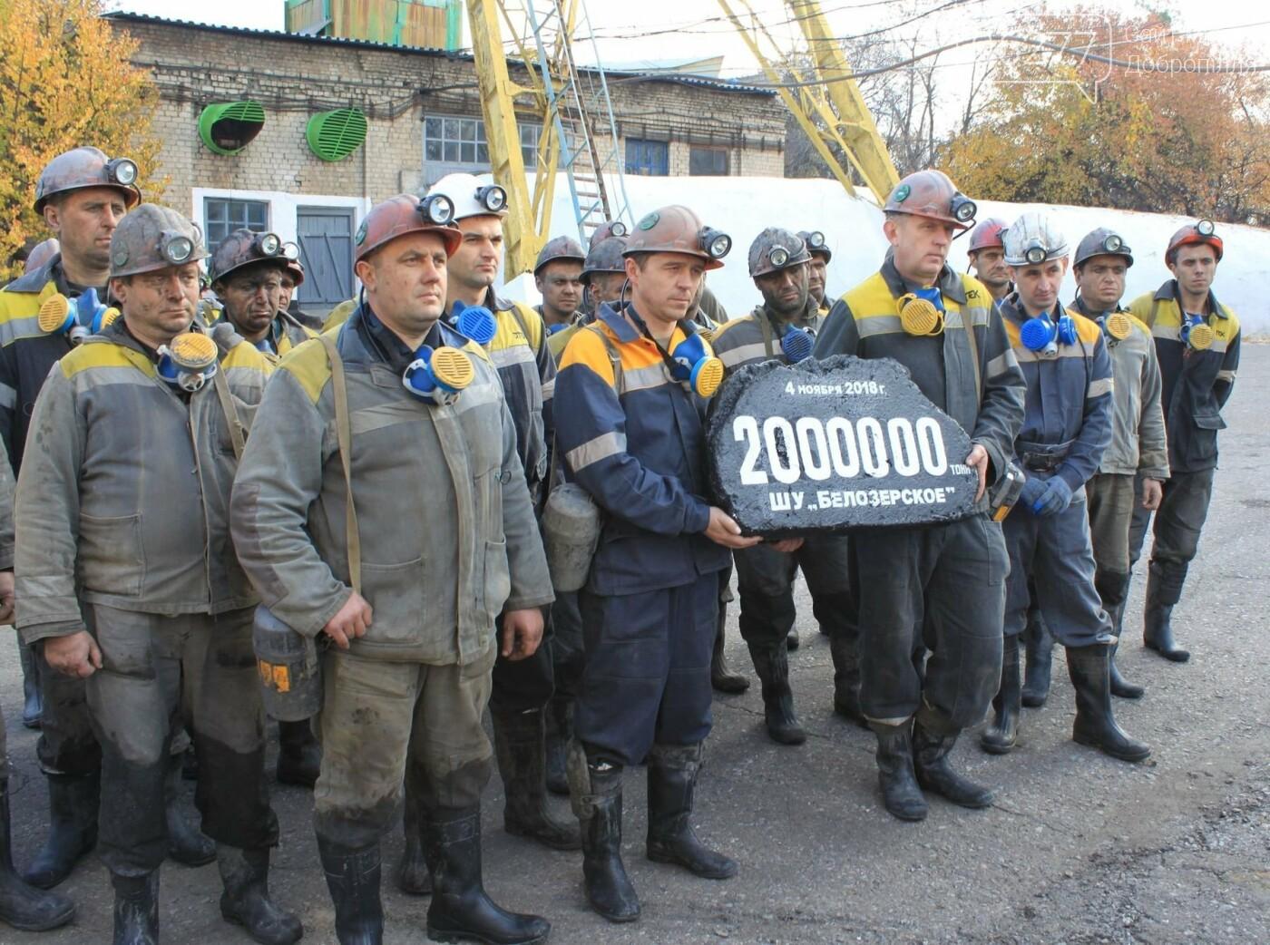 Горняки шахтоуправления Белозерское нарастили добычу угля на 70%, фото-1