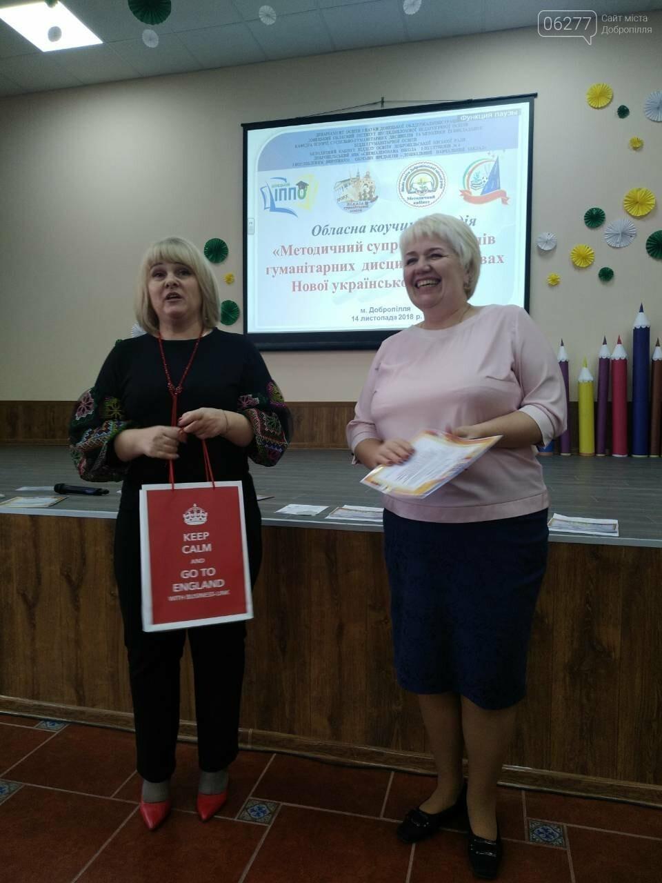 Свято професіоналізму вчителів гуманітарних дисциплін області , фото-4