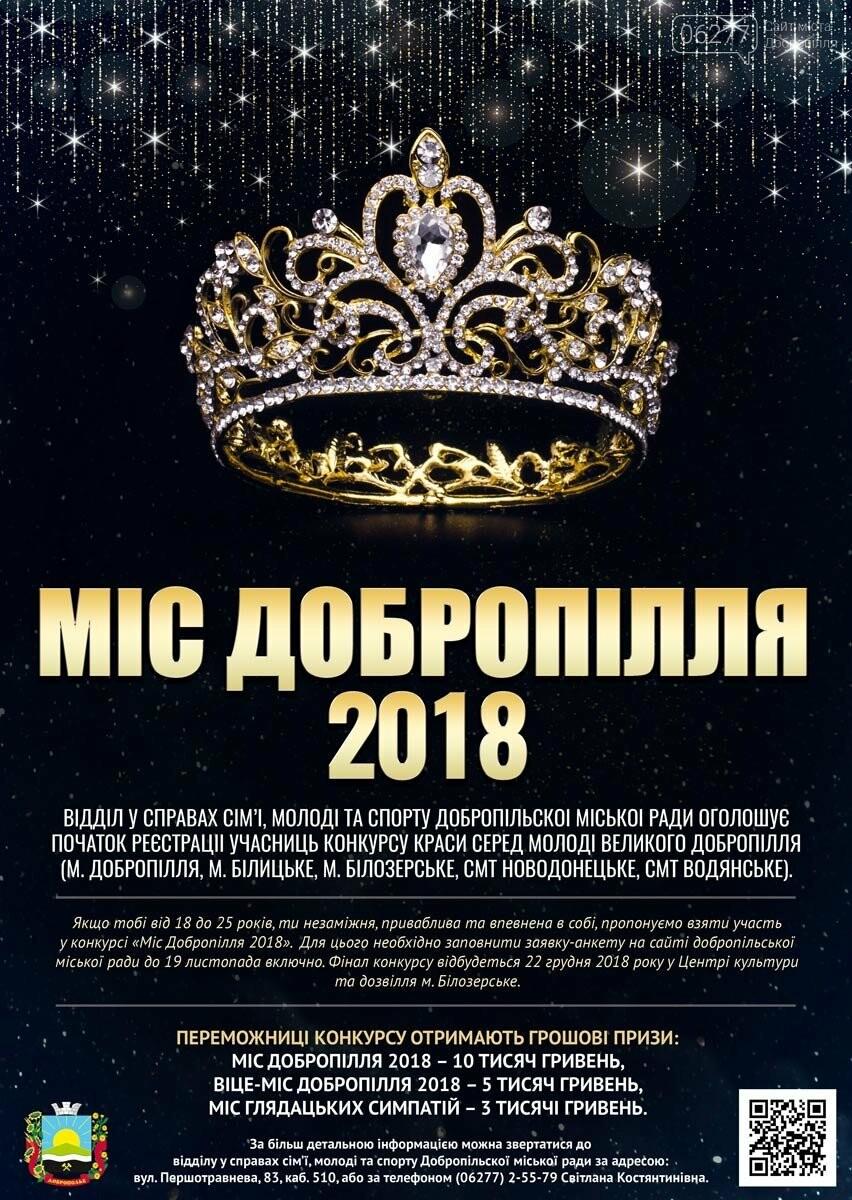 Міс Добропілля: прийом анкет на участь до 19 листопада включно, фото-1