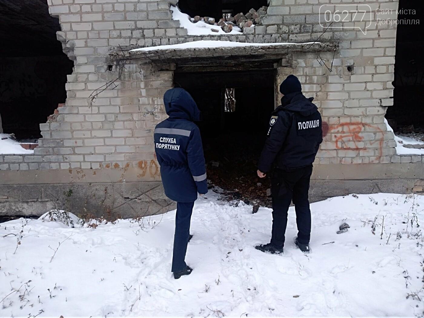 Рятувальники Добропілля спільно з поліцією провели рейд по покинутим будівлям, фото-2