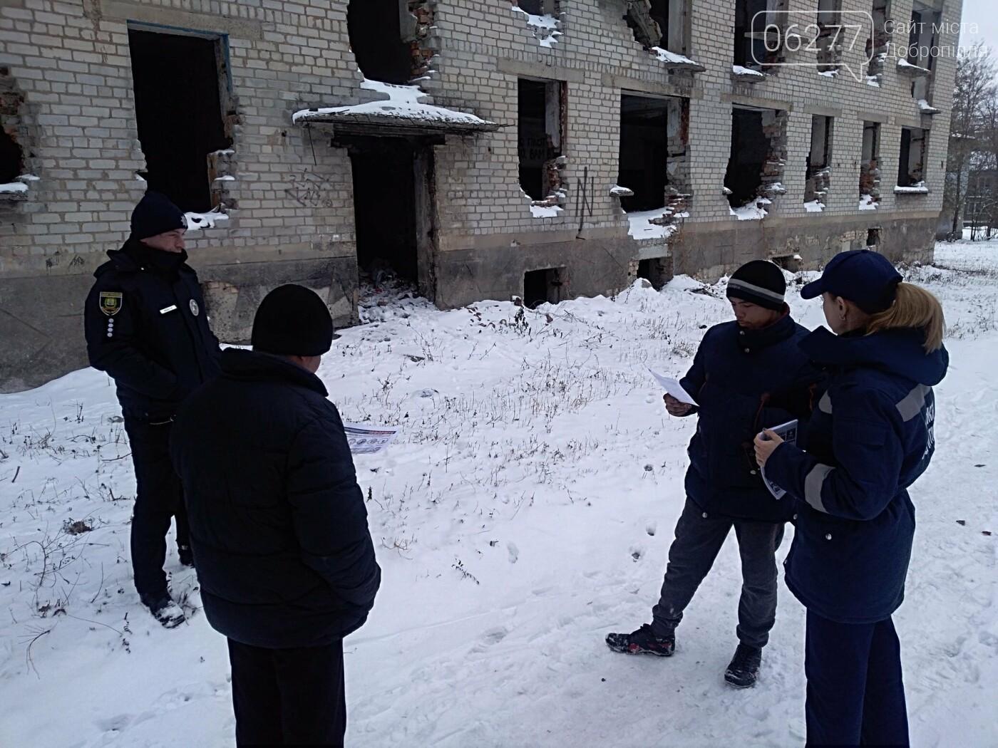 Рятувальники Добропілля спільно з поліцією провели рейд по покинутим будівлям, фото-1
