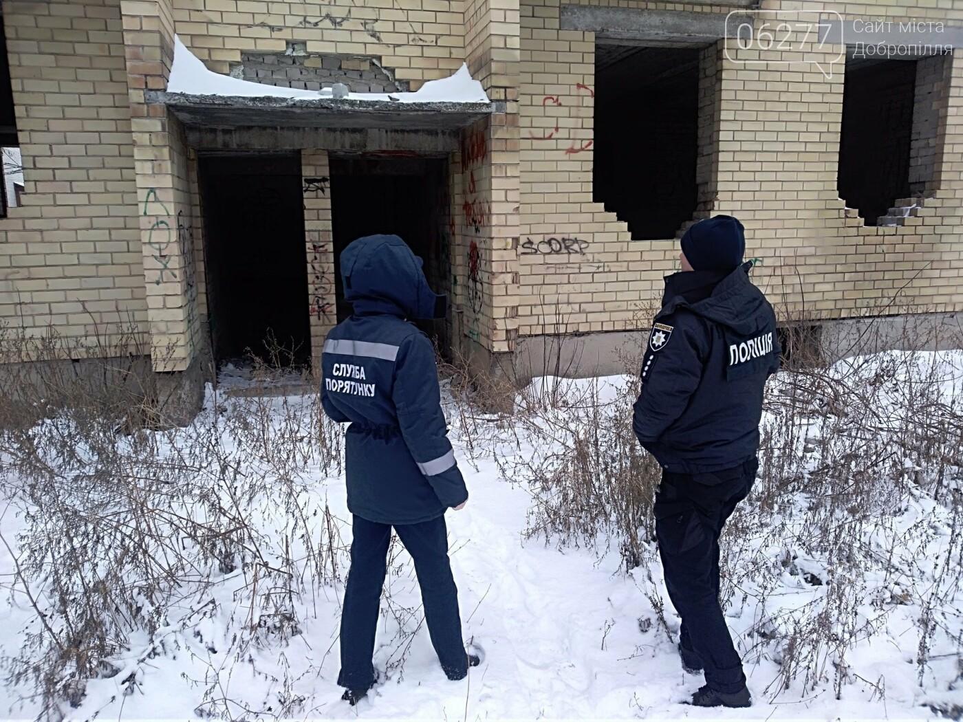 Рятувальники Добропілля спільно з поліцією провели рейд по покинутим будівлям, фото-5