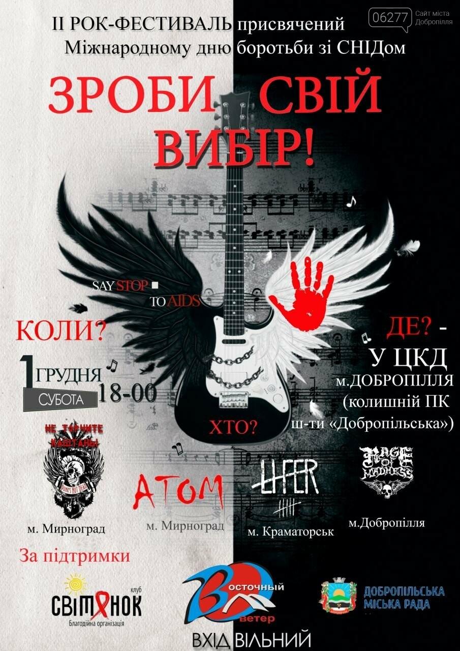 Добропільчан запрошують на рок-фестиваль, фото-1