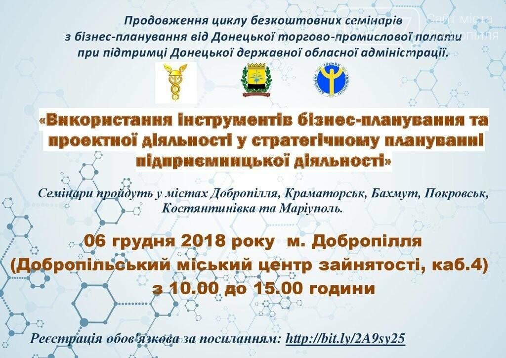 Центр зайнятості запрошує мешканців Добропілля на семінар, фото-1
