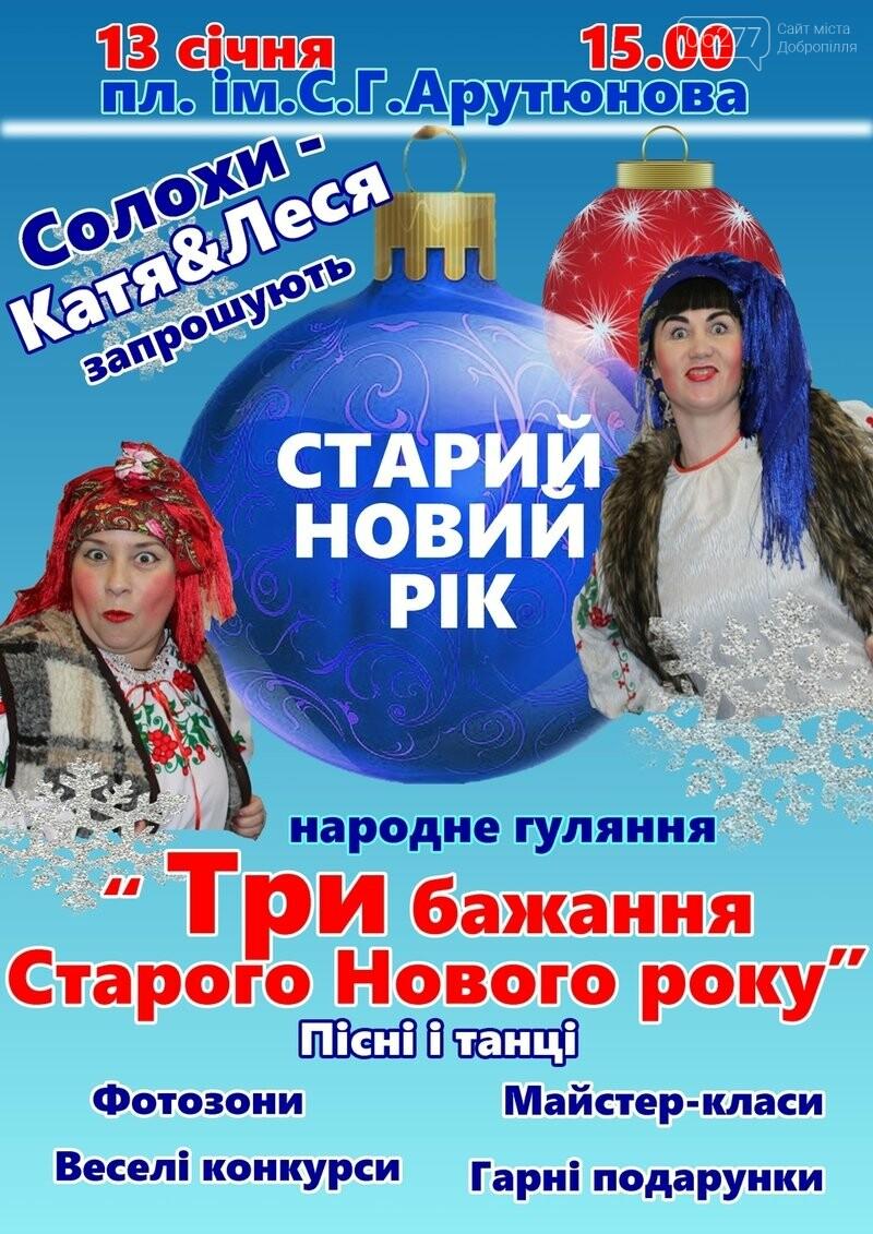 Празднование Старого Нового года: добропольчан приглашают на народные гуляния, фото-1