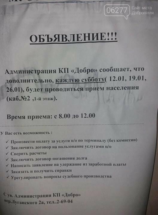 На заметку жителям Доброполья: дополнительные часы приема в КП «Добро» по субботам, фото-1