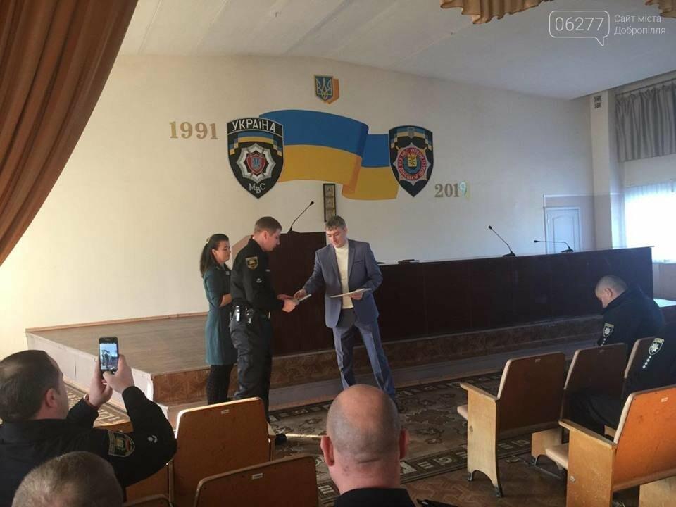 Полицейских Доброполья наградили отличиями Президента Украины, а также присвоили им новые звания, фото-1