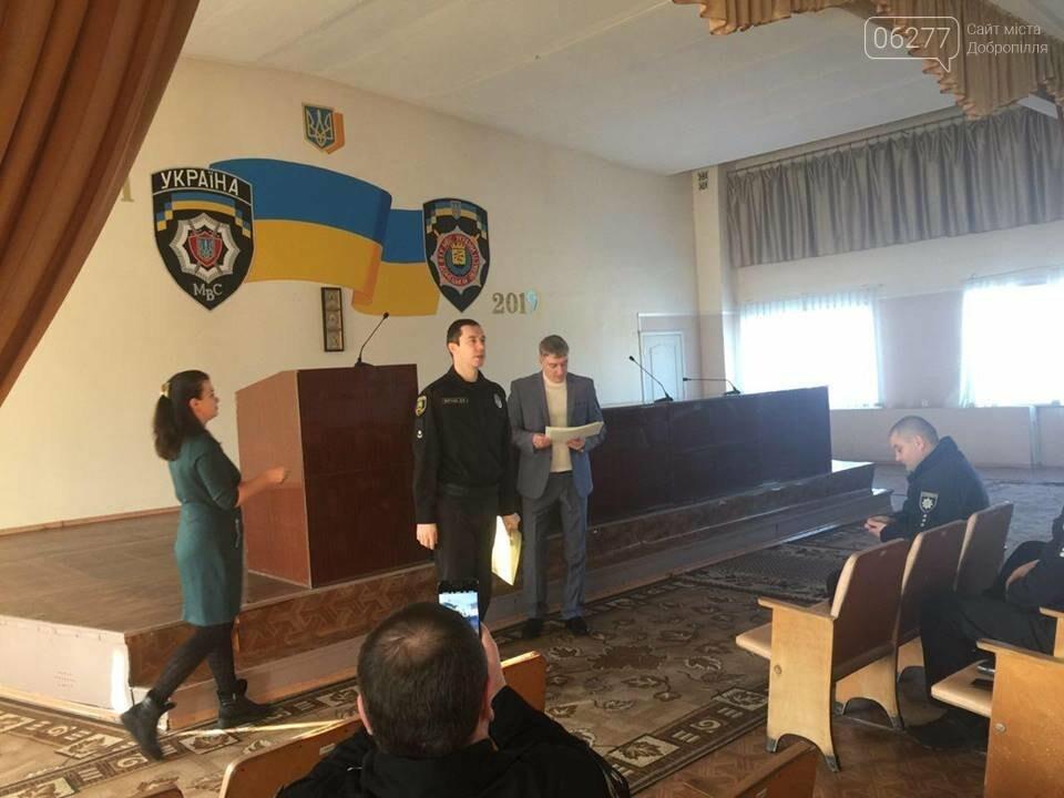 Полицейских Доброполья наградили отличиями Президента Украины, а также присвоили им новые звания, фото-4