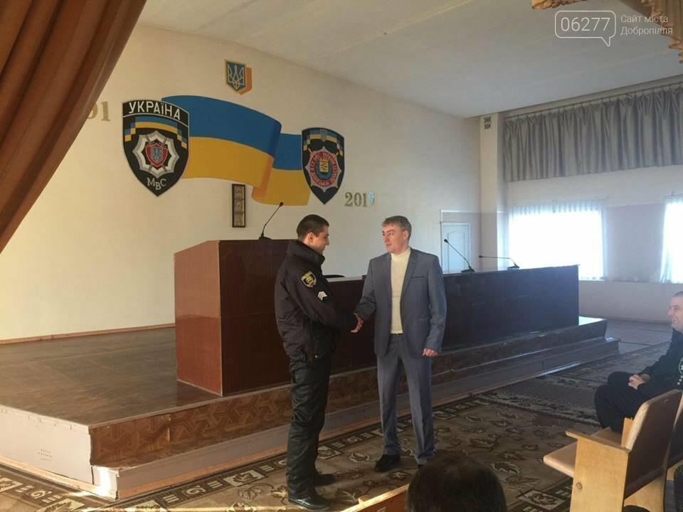 Полицейских Доброполья наградили отличиями Президента Украины, а также присвоили им новые звания, фото-6