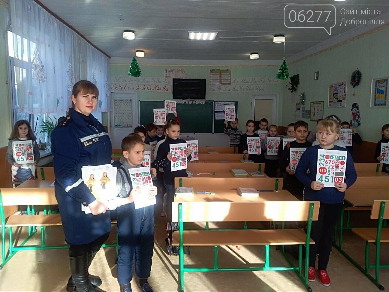 У Добропіллі рятувальники розповіли школярам, як діяти в екстрених ситуаціях, фото-3