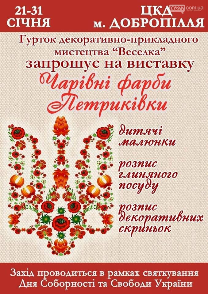 Ко Дню соборности Украины в ЦКД Доброполья открывается выставка «Чарівні фарби петриківки», фото-1