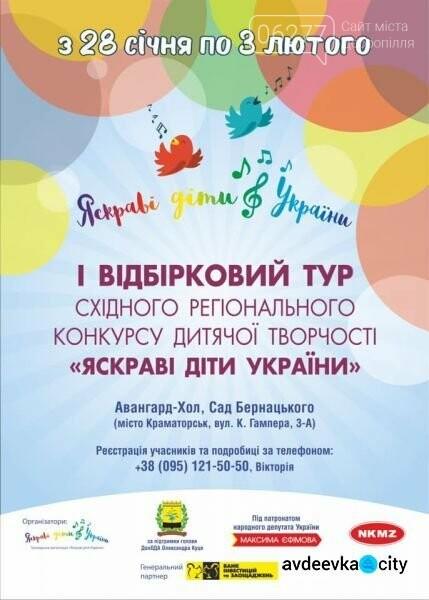 На Донетчине стартовал региональный конкурс детского творчества «Яркие дети Украины», фото-1