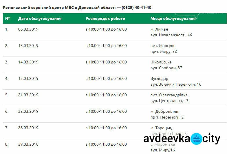 Мобильный сервисный центр МВД в марте посетит Доброполье, фото-1