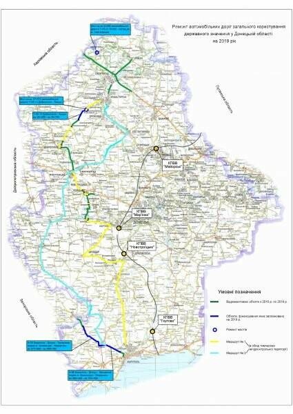 Карта капремонтов: на каких трассах Донетчины пройдут дорожные работы?, фото-1