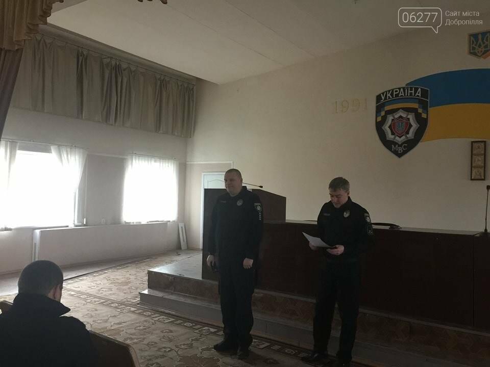 У Добропільському відділенні поліції підвели підсумки роботи за 2 місяці, фото-2