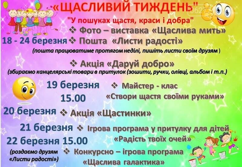 Центр культури та дозвілля міста Добропілля запрошує, фото-1
