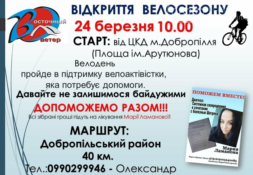 В Доброполье состоится Велодень в поддержку девушки, которой необходимы средства на лечение, фото-1