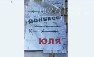 Провокационные билборды ЮРИЯ Тимошенко - это технология власти против Юлии Тимошенко, фото-3