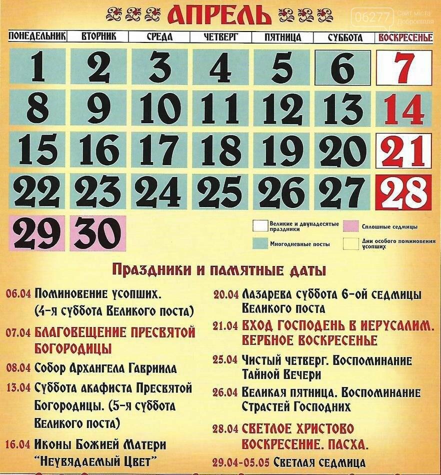 Благовещение, Великий пост и Пасха: Православный календарь на апрель, фото-1