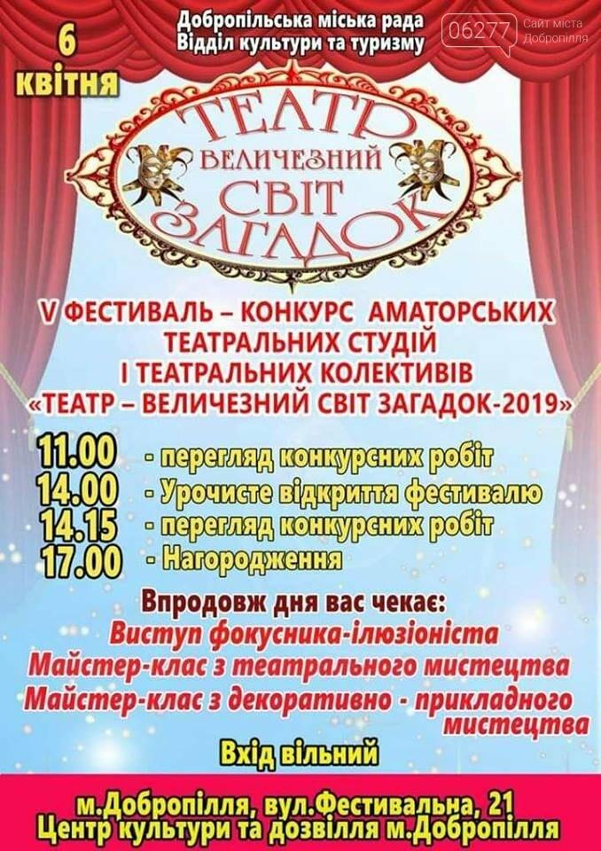 ЦКД Добропілля запрошує на конкурс аматорських театральних студій і колективів, фото-1