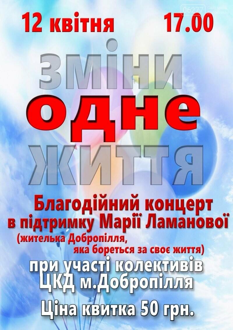 В Доброполье состоится благотворительный концерт в поддержку Марии Ламановой, фото-1