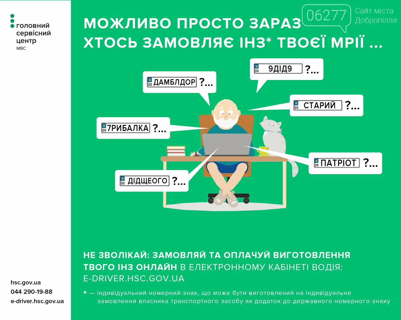 Больше никаких очередей: индивидуальный номер авто добропольчане смогут заказать через интернет, фото-1