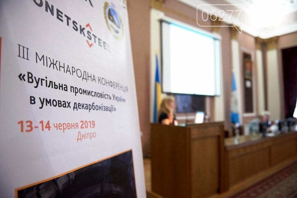 Украинскому углю быть – резолюция III Международной угольной конференции, фото-3