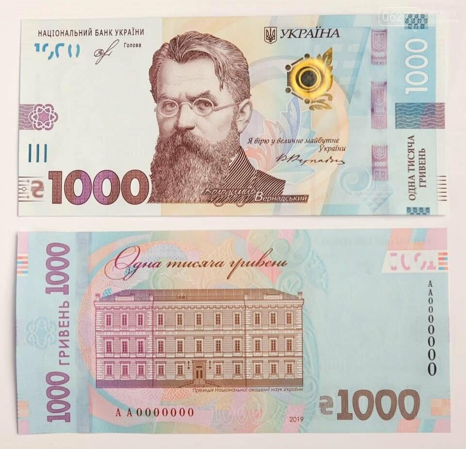 На заметку добропольчанам: появится банкнота номиналом в 1000 грн (ФОТО) , фото-1