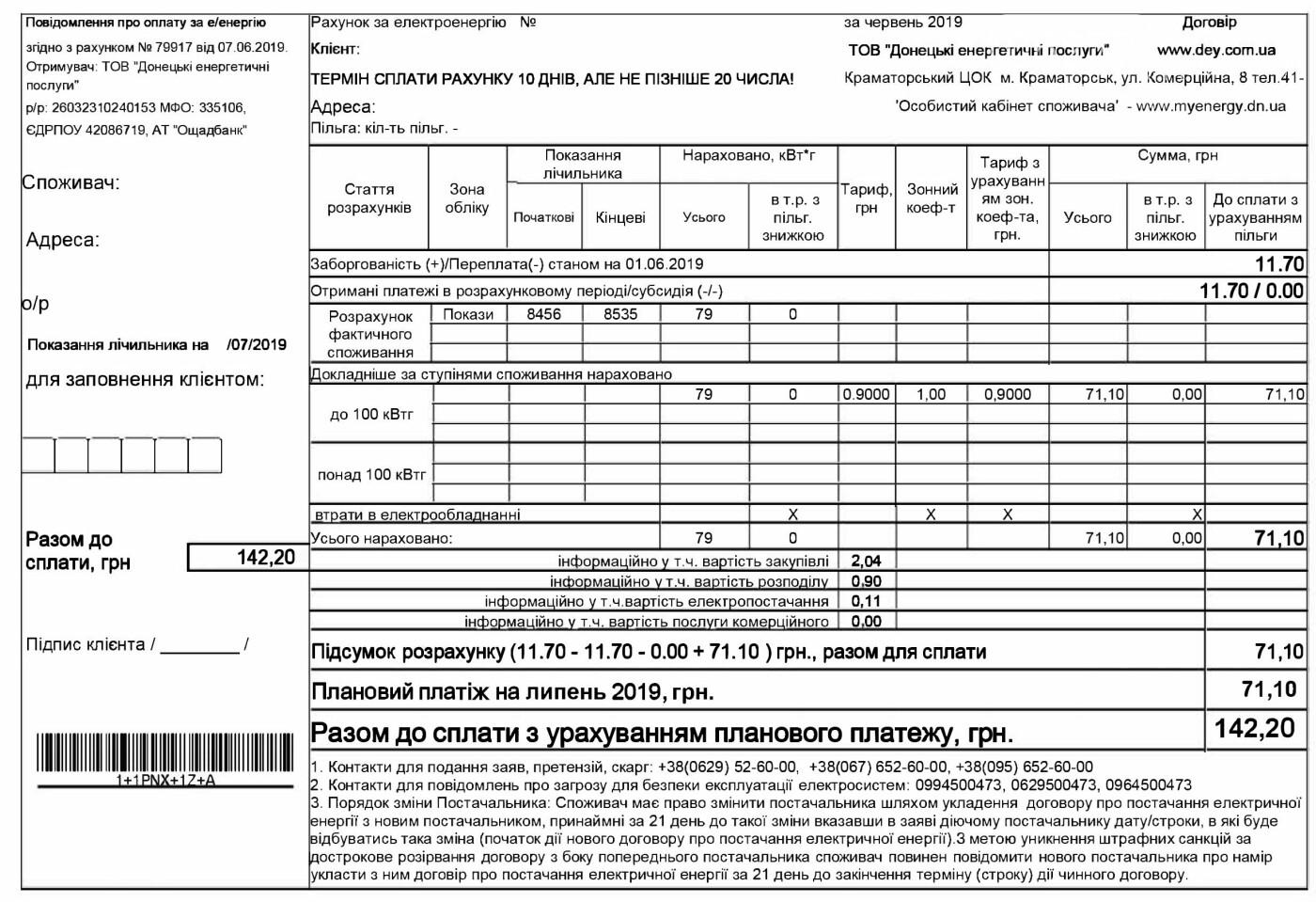 Что такое плановый платеж за электроэнергию и обязателен ли он для жителей Доброполья?, фото-1