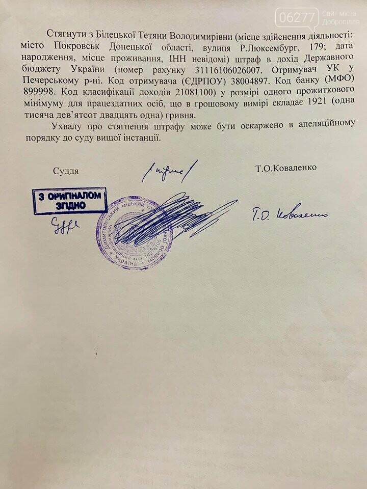 За неуважение к суду на председателя 50-го окружкома наложен штраф, фото-3