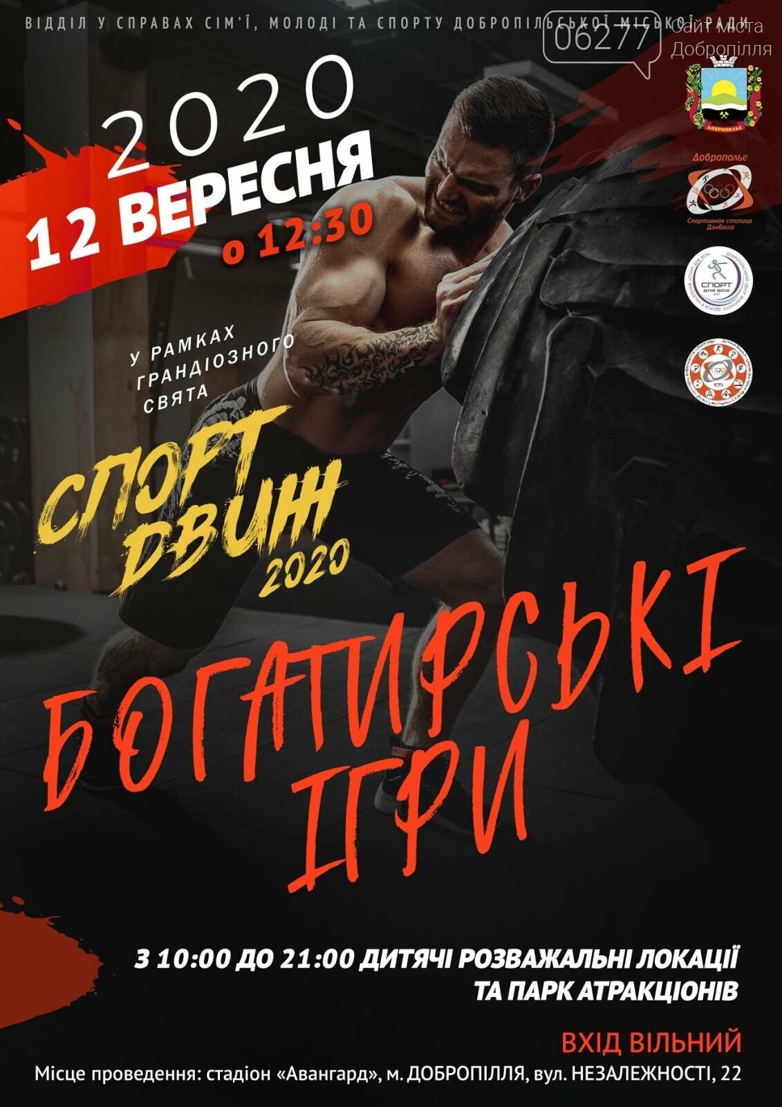 Спортивные выходные в Доброполье: афиша на 12 сентября, фото-2