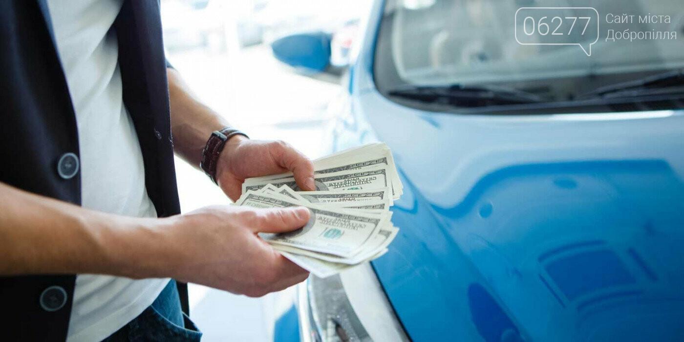 Кредиты под залог авто в Доброполье