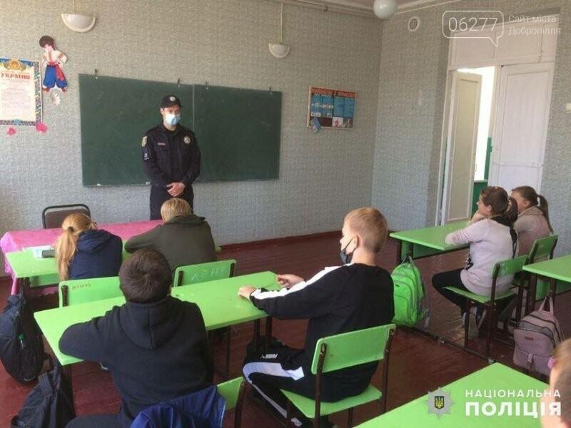 Скажи «ні» булінгу: добропільські поліцейські вчили школярів протистояти булінгу, фото-1