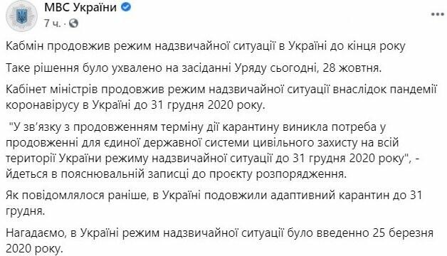 В МВД рассказали, что такое режим ЧС и какие права украинцев может нарушать полиция, фото-1