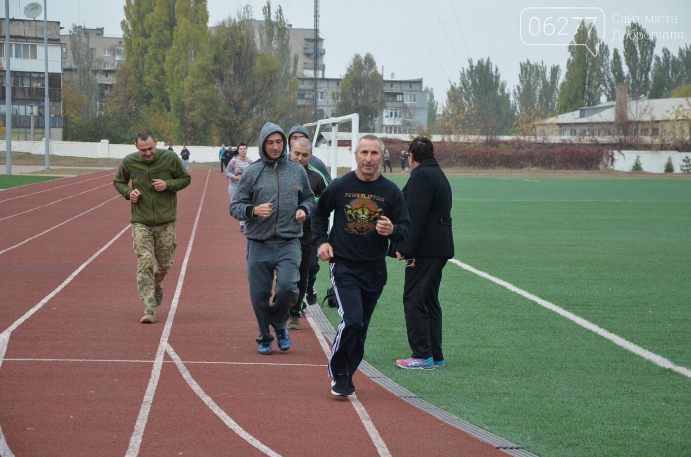 У Добропіллі вібулося щорічне оцінювання фізичної підготовки населення, фото-12