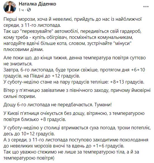 В Украину идут первые морозы - синоптик, фото-1