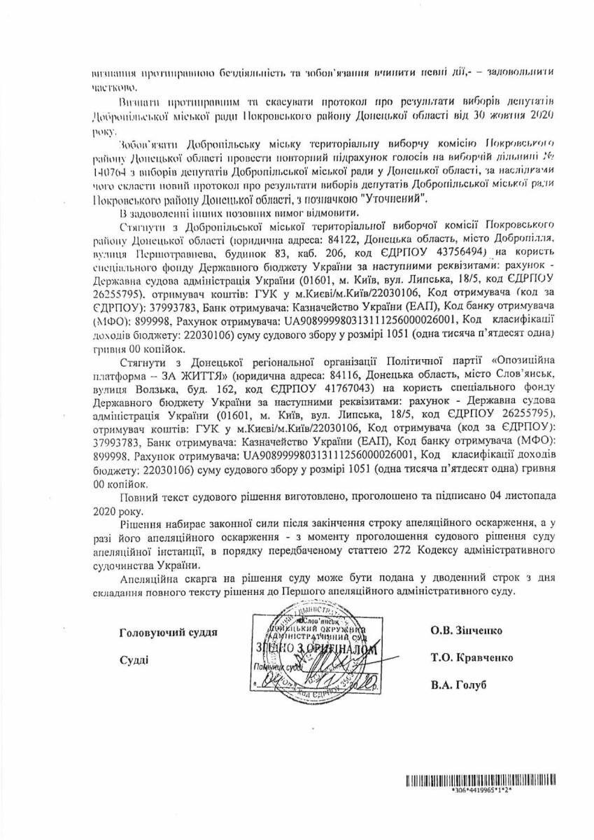 На одном из участков Доброполья пересчитают «потерянные» голоса партий, фото-2