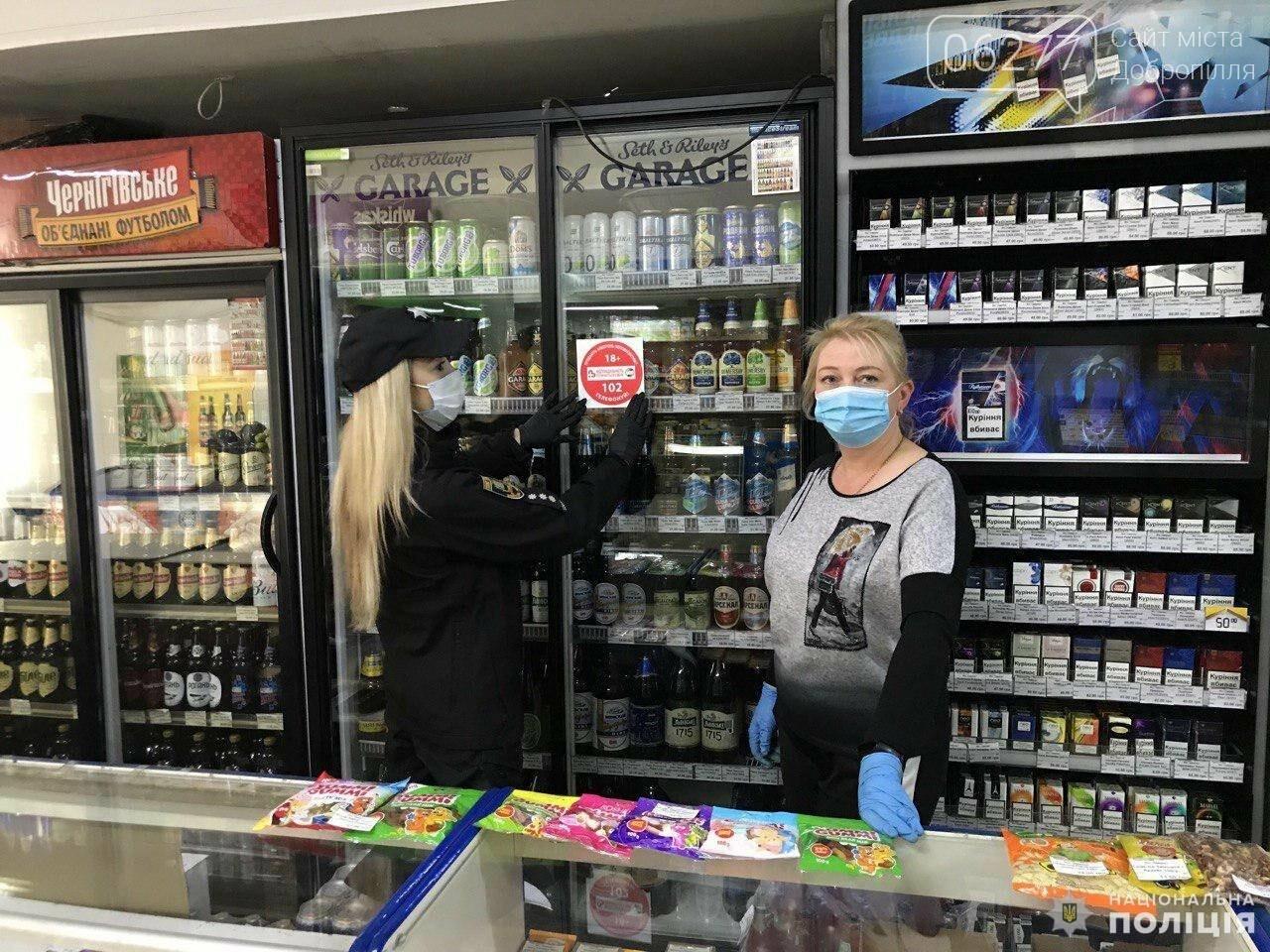 Добропільські поліцейські попереджають продавців про відповідальність за продаж алкоголю і тютюну неповнолітнім, фото-1