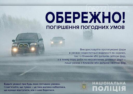 У зв'язку зі зміною погодних умов поліція закликає учасників дорожнього руху бути уважними на дорогах, фото-1