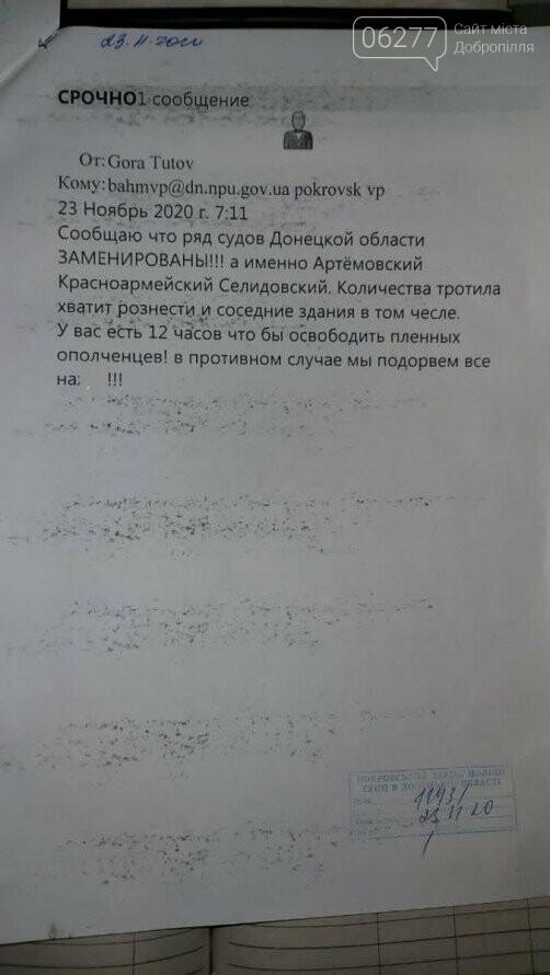 В Донецкой области аноним «заминировал» здания трех судов , фото-2