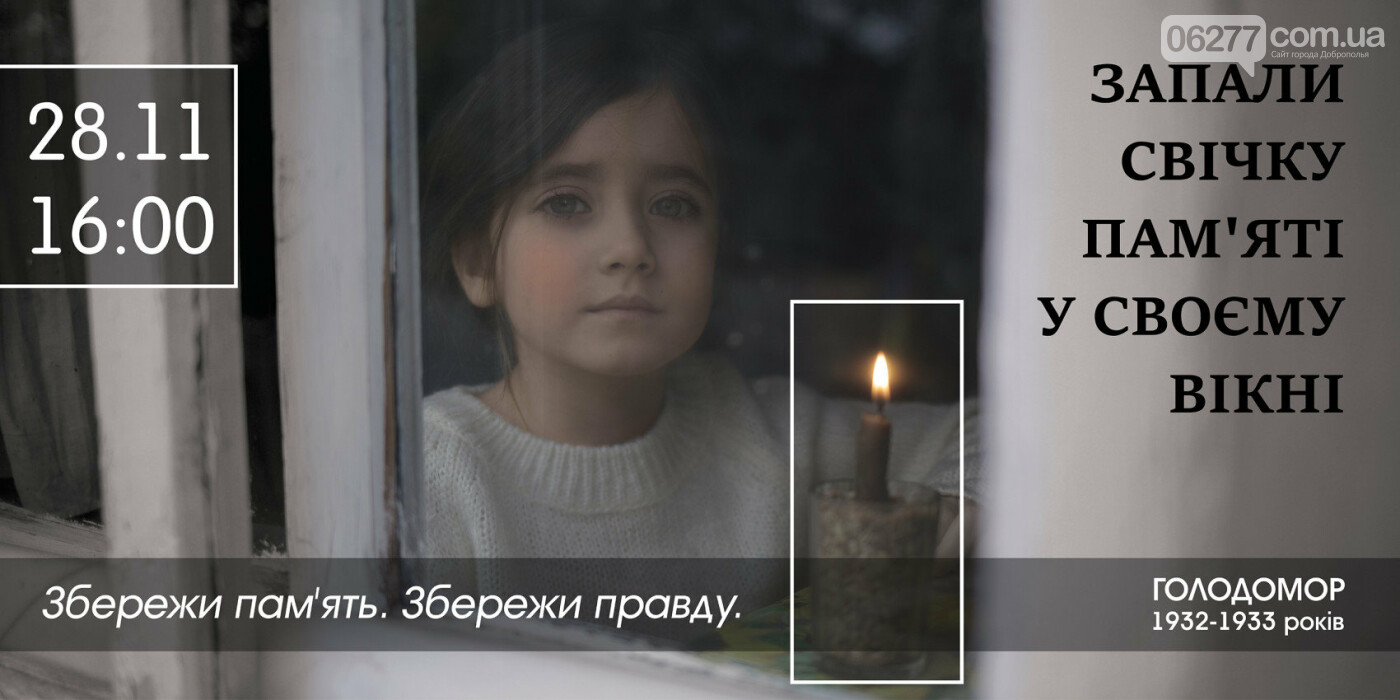 Донетчина присоединится к акции «Зажги свечу» в память о жертвах Голодомора, фото-1
