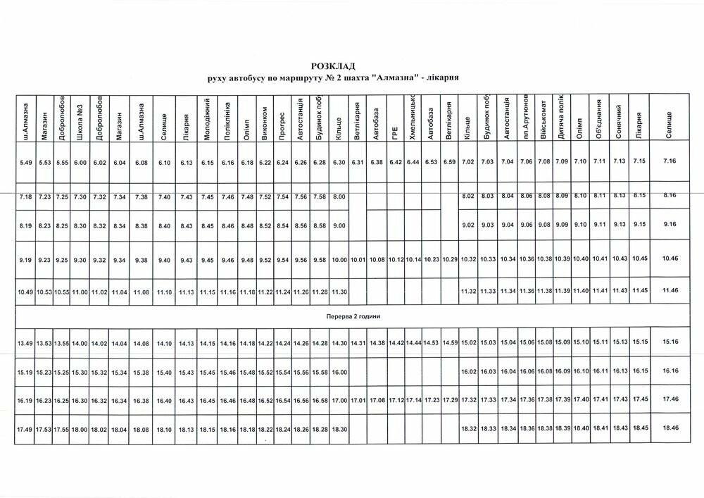 Внимание: в Доброполье меняется график маршрута №2, фото-1