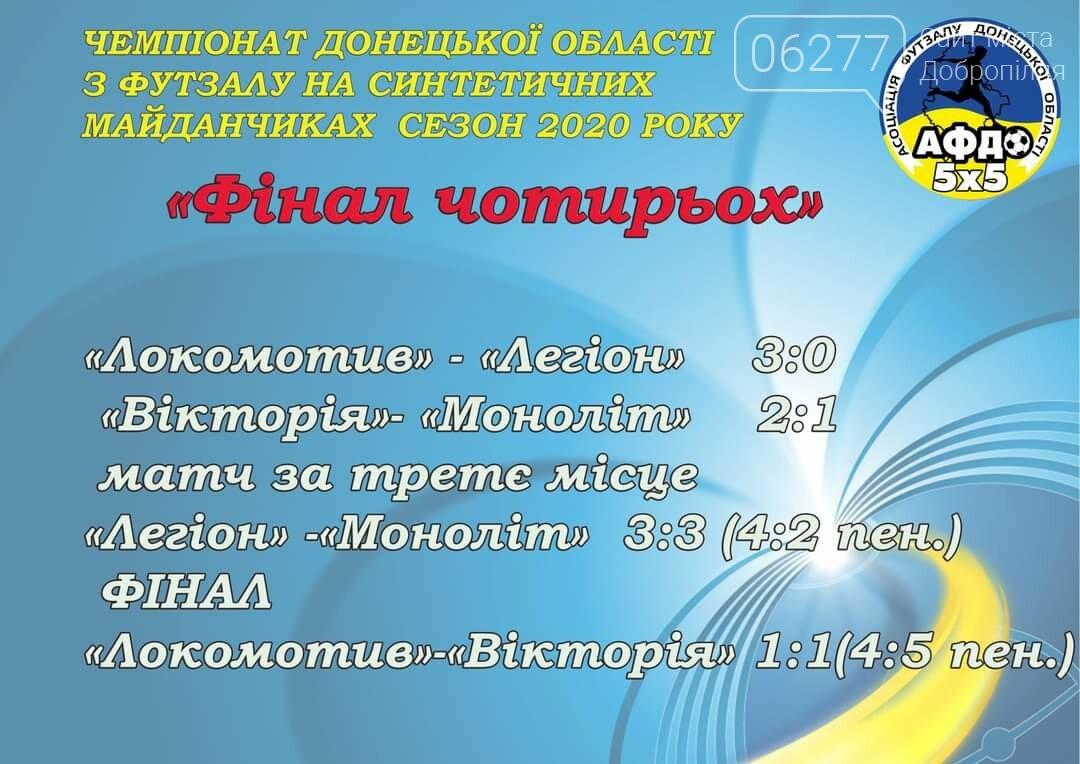 ФК «Легіон» - бронзовий призер чемпіонату донецької області з міні-футболу, фото-2