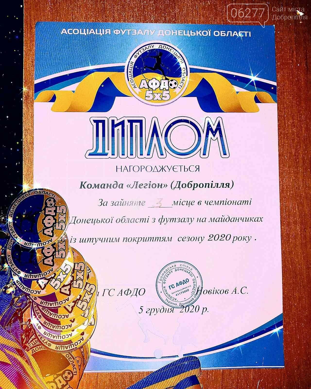 ФК «Легіон» - бронзовий призер чемпіонату донецької області з міні-футболу, фото-3