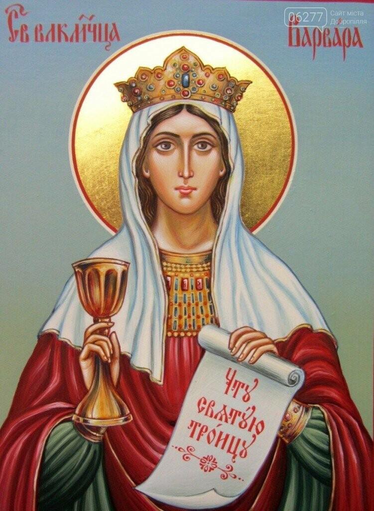 17 декабря - День святой Варвары: что можно и нельзя делать сегодня, традиции, фото-1