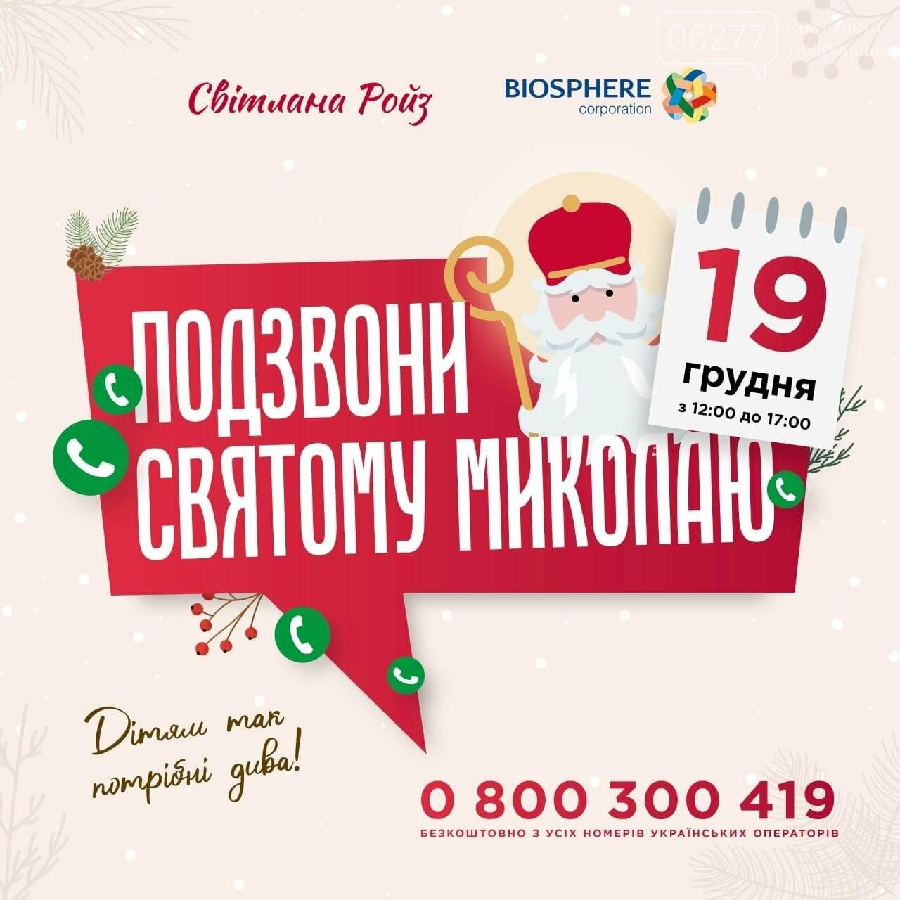Діти Добропільщини зможуть зателефонувати Святому Миколаю 19 грудня, фото-1